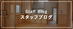 スタッフブログ Staff Blog